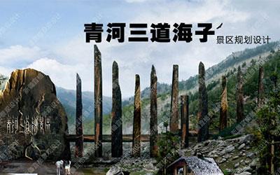 青河三道海子景区规划设计