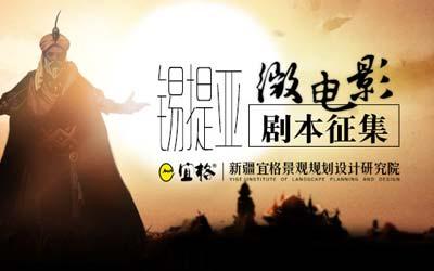 叶城县锡提亚微电影剧本征集