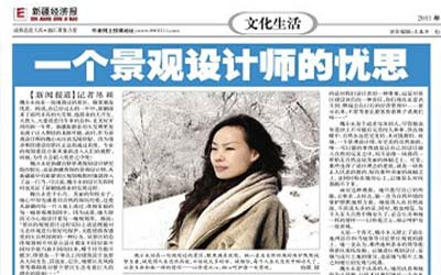 <b>[新疆经济报]一个景观设计师的忧思</b>