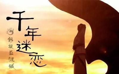 千年迷恋●大漠谜城【昆仑文化之锡提亚谜城】