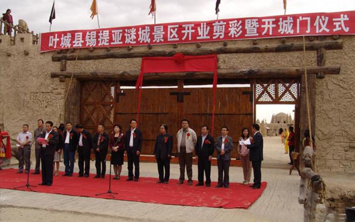 锡提亚谜城、宗朗、坡陇景区盛大开业