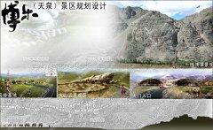 博乐(天泉)景观规划设计